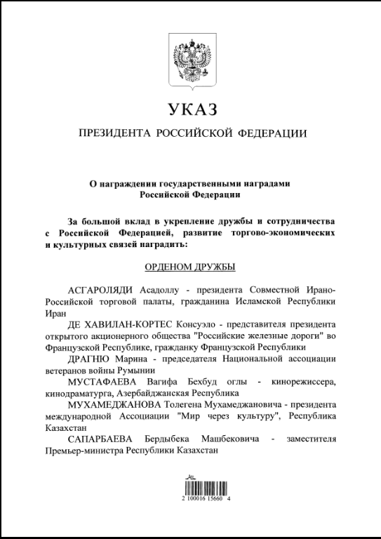Президент Международной ассоциации «Мир через Культуру» удостоен государственной награды России